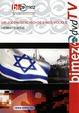 Die Juden - Geschichte eines Volkes: Heimatsuche